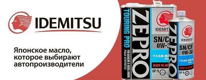 Масло IDEMITSU ZEPRO TOURING PRO 0W30: моторное, синтетическое