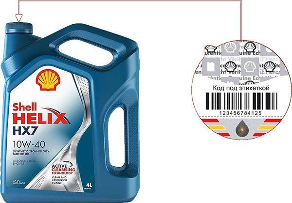 Масло Shell Helix HX7 10W-40: моторное, полусинтетическое