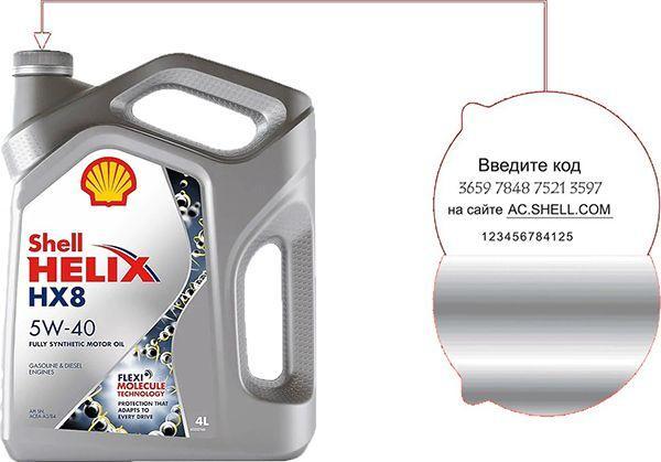 Масло SHELL HELIX HX8 SYNTHETIC 5W40: моторное, синтетическое