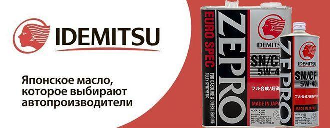 Масло IDEMITSU ZEPRO EURO SPEC 5W40: моторное, синтетическое