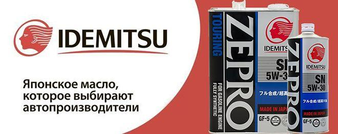 Масло IDEMITSU ZEPRO TOURING 5W30: моторное, синтетическое