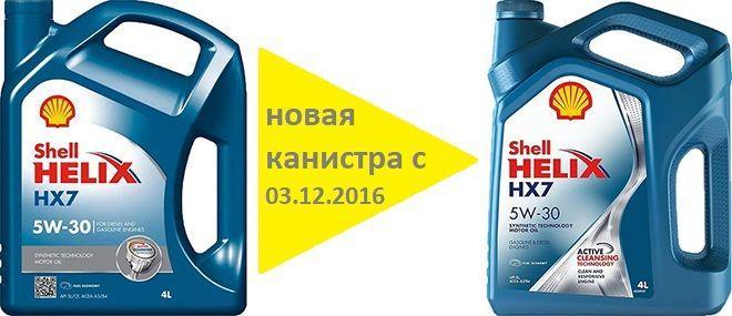 Масло SHELL HELIX HX7 5W30: моторное, полусинтетическое
