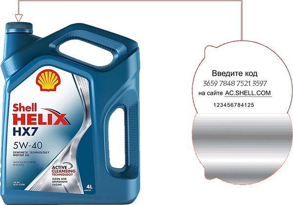 Масло SHELL HELIX HX7 5W40: моторное, полусинтетическое