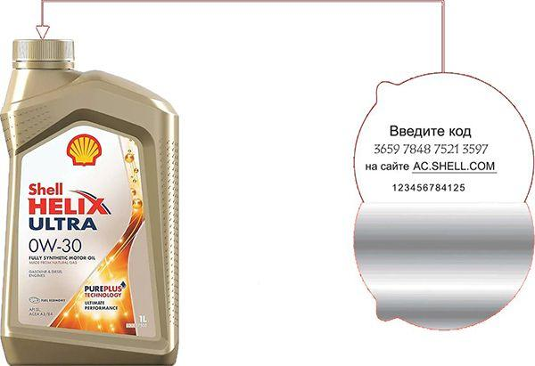 Масло SHELL HELIX ULTRA 0W30: моторное, синтетическое