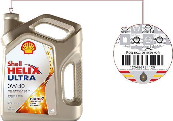 Масло SHELL HELIX ULTRA 0W40: моторное, синтетическое