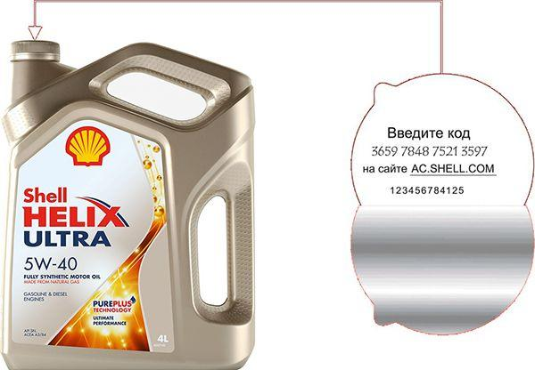 Масло SHELL HELIX ULTRA 5W40: моторное, синтетическое
