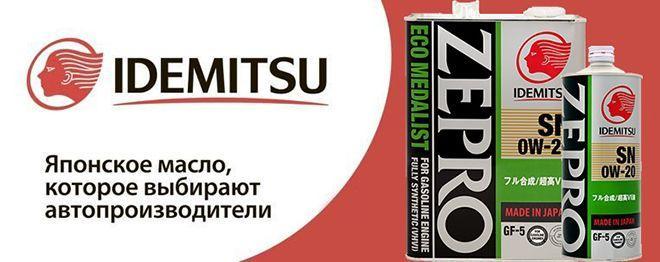Масло IDEMITSU Zepro Eco Medalist 0W20: моторное, синтетическое