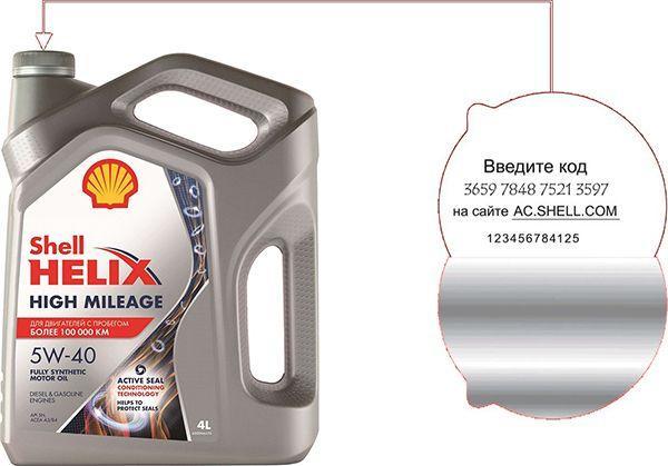 Масло SHELL Helix High Mileage 5W40: моторное, синтетическое