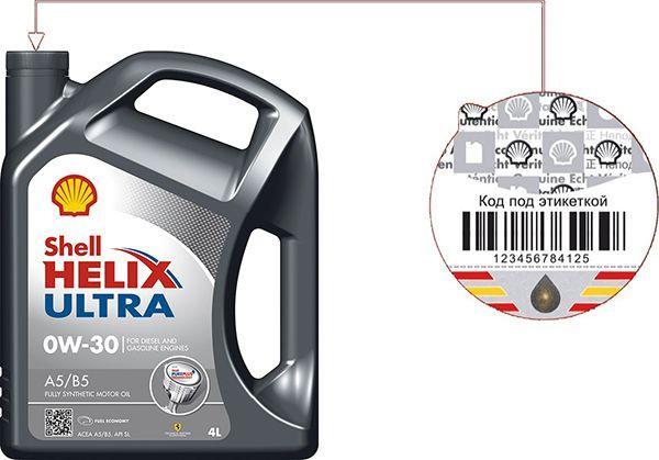 Масло SHELL Helix Ultra A5/B5 0W30: моторное, синтетическое