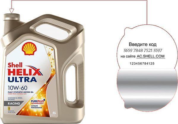 Масло SHELL Helix Ultra Racing 10W60: моторное, синтетическое