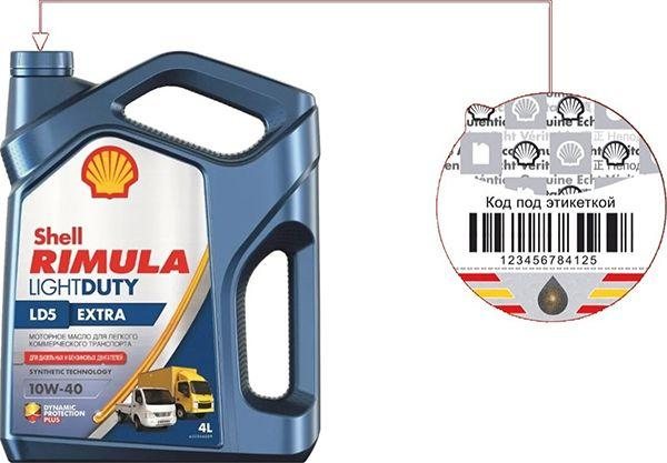 Масло SHELL Rimula LD5 Extra 10W40: моторное, полусинтетическое