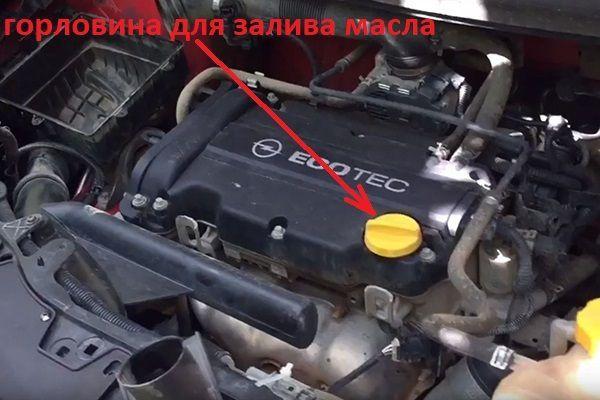 Как поменять масло в двигателе на Опель Корса