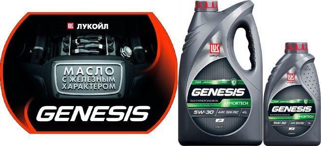 Масло Lukoil Genesis Armortech JP 5W-30: моторное, синтетическое