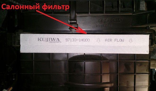 Как заменить салонный фильтр на Хендай i30 1