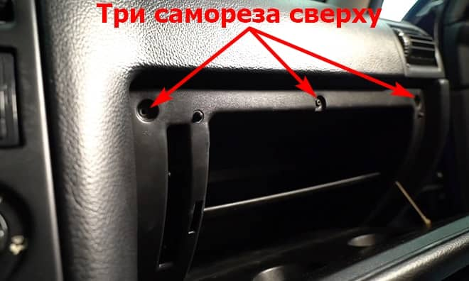 Как заменить салонный фильтр на Опель Астра G